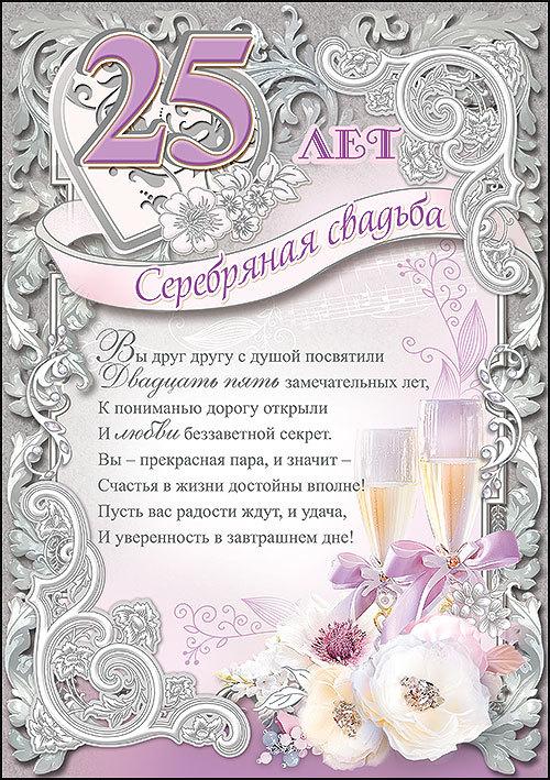 Лучшие поздравления с серебряной свадьбой 25 лет том, какие