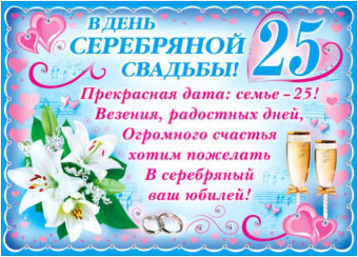 25 лет свадьбы открытки, руками чашка