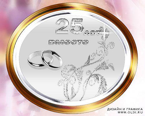 Гифки с 25 летием свадьбы прикольные