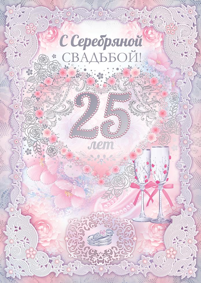 Для рабочего, гифки с серебряной свадьбой 25 лет