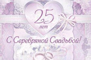 Прикольные открытки с серебряной свадьбой 25 лет   подборка картинок (22)