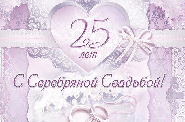 Поздравления на серебряную свадьбу музыкальные открытки, открытка открытка для
