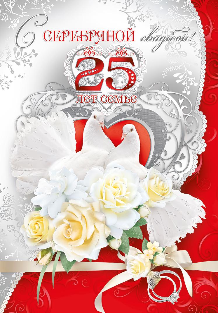 25 летия совместной жизни открытки, арома картинки