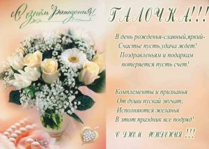 Прикольные поздравления для Галины с Днем Рождения   подборка (2)