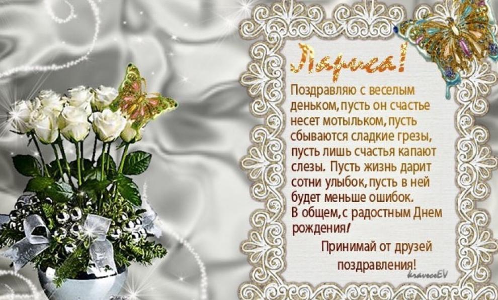 Картинки и открытки с поздравлениями ларисы днем рождения