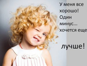 Прикольные фото с детьми с надписями   смешные до слез (14)