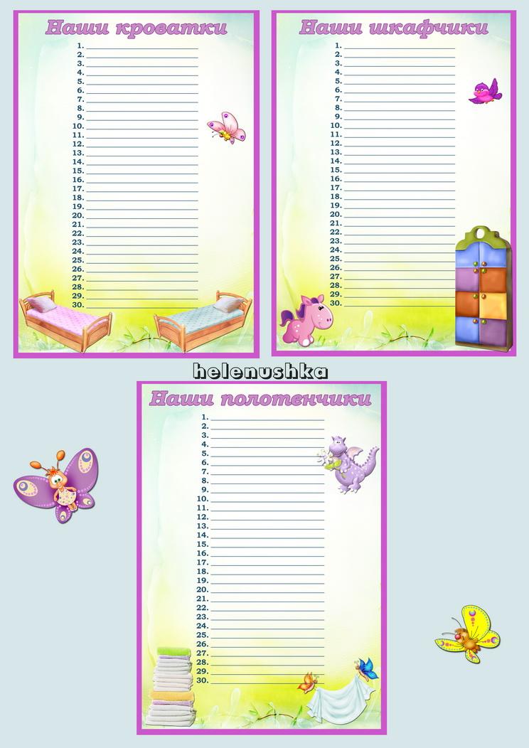 Картинки список для детского сада