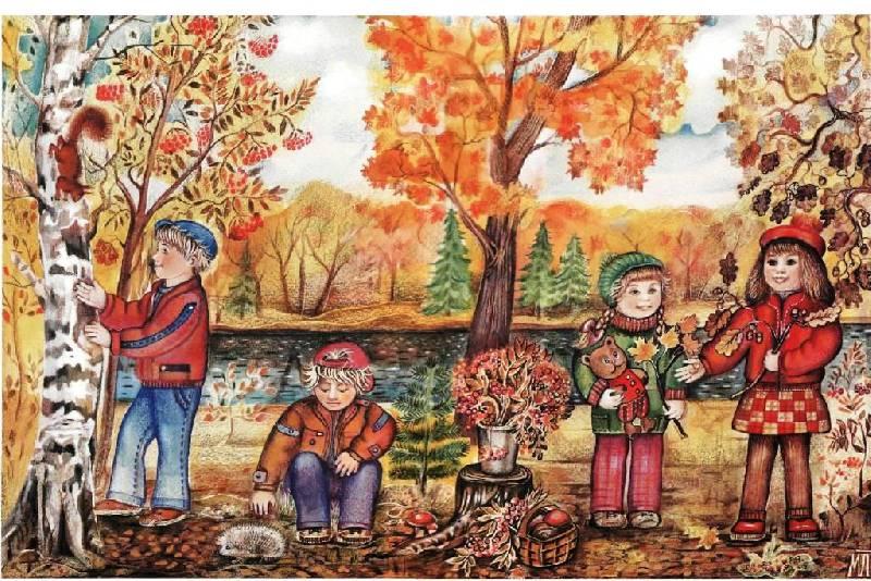 Осень на картинках для детей, картинки