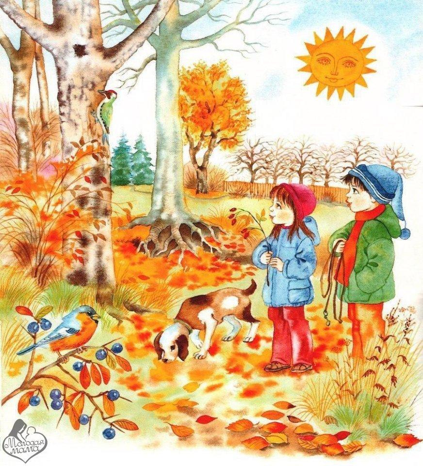 картинка про осень для малышей перед началом соревнований