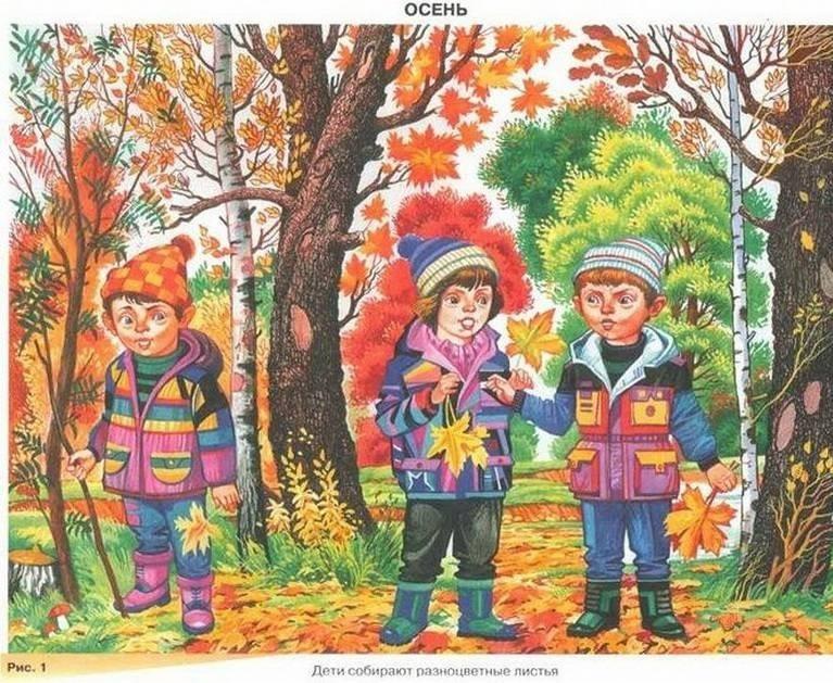 Картинки детям осень