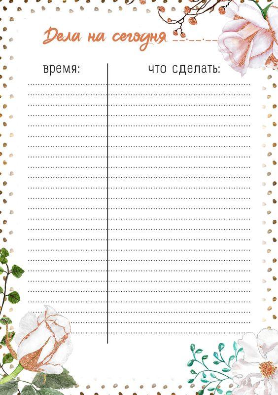 Распечатки для ежедневника   прикольная подборка (23 картинки) (14)