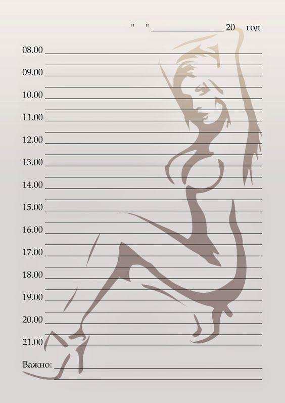 Распечатки для ежедневника   прикольная подборка (23 картинки) (4)