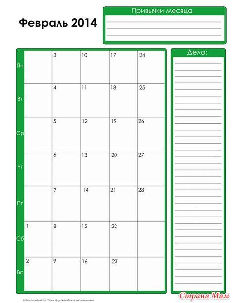 Распечатки для ежедневника   прикольная подборка (23 картинки) (9)