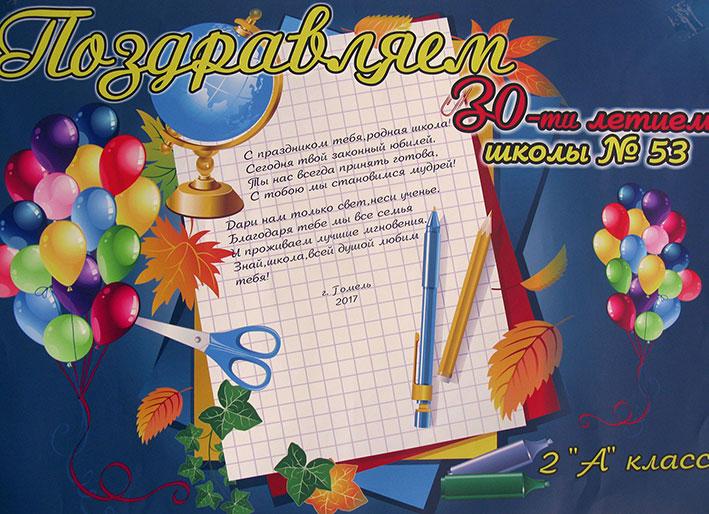 Прикольные поздравления школе с днем рождения
