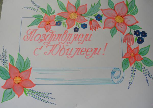 Мороз, открытка на день рождения школы своими