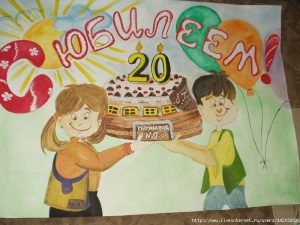 Рисунки на тему С днем рождения школа   подборка (23)