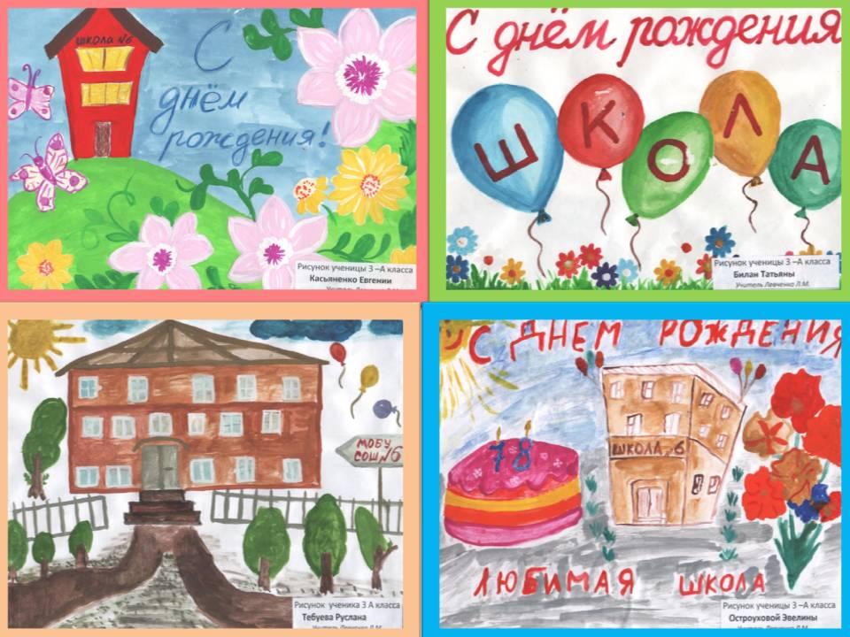 Поздравительная открытка на юбилей школы нарисовать, прикольные картинки новогодняя