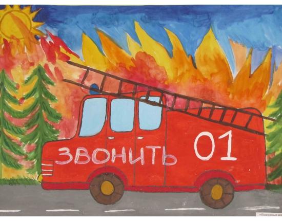Смотреть рисунки пожарная безопасность — pic 3