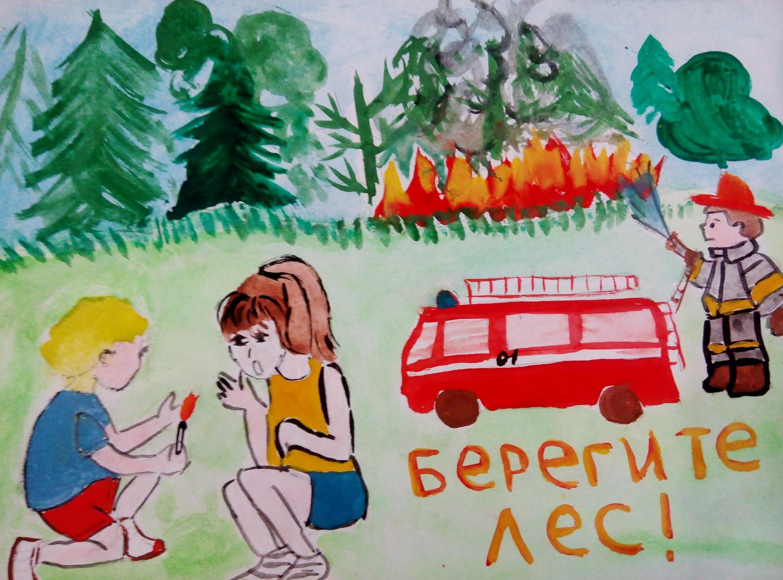 Картинки на тему пожарной безопасности в лесу