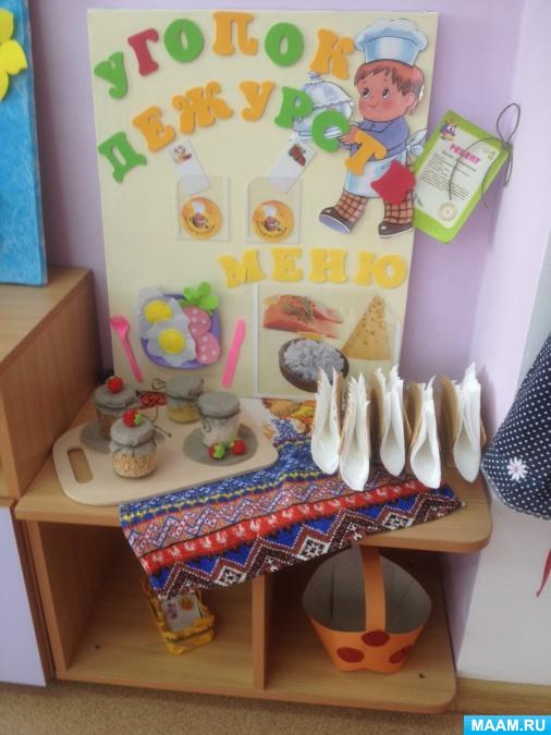Уголок труда в детском саду картинки