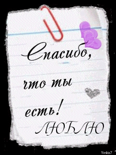 Донбасса, картинки с надписью я счастлива что ты у меня есть