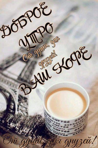 Скачать красивые открытки с пожеланиями доброго утра и хорошего дня (19)