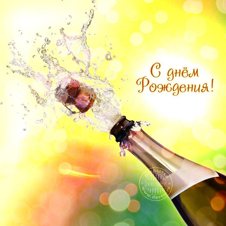 Открытка с шампанским на день рождения, мартом