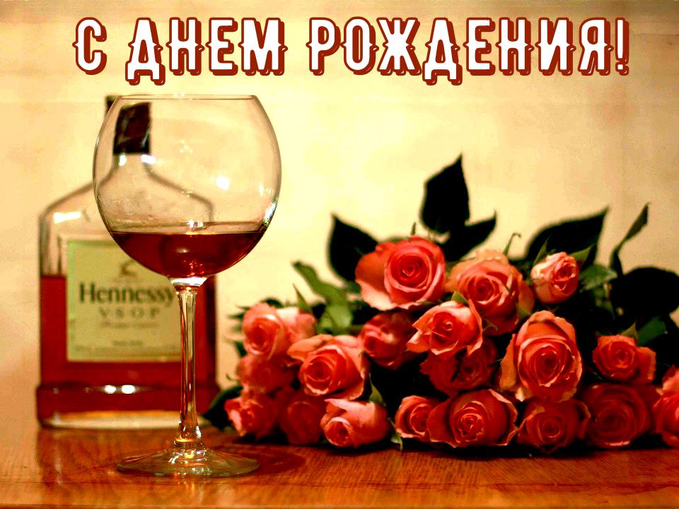 Открытка для мужчины с днем рождения с цветами, счастливых