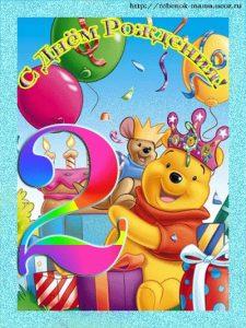 Скачать открытки с Днем Рождения сына 2 года   сборка (15)
