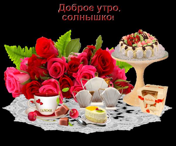 Прикольная картинка, открытки для любимой женщины с добрым утром