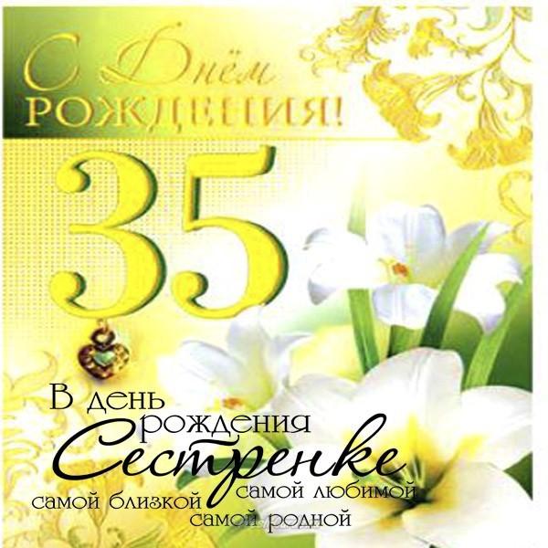 Скачать открытку на День Рождения на 35 лет сборка картинок (1)