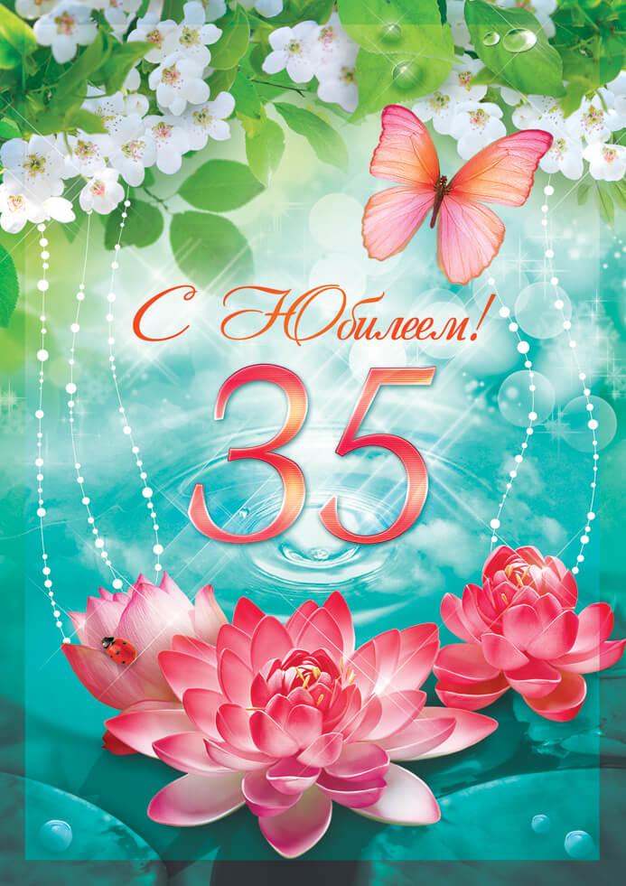 Рамка открытка, открытка на 35 лет девушке