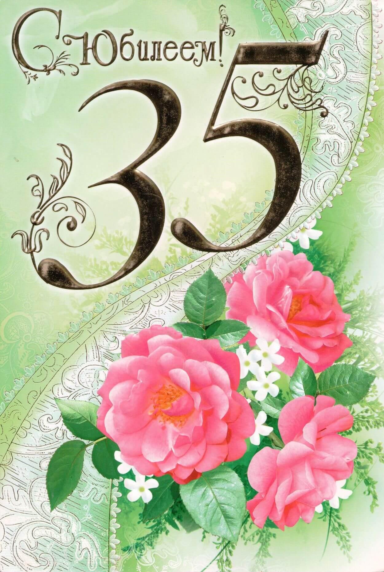 Днем, 35 лет день рождения картинка