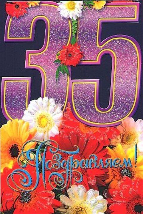 35 лет день рождения картинка, поздравляю рождеством