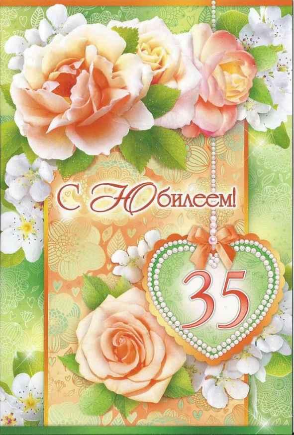 Поздравление на 35 лет девушке картинки, надписями воровские понятием