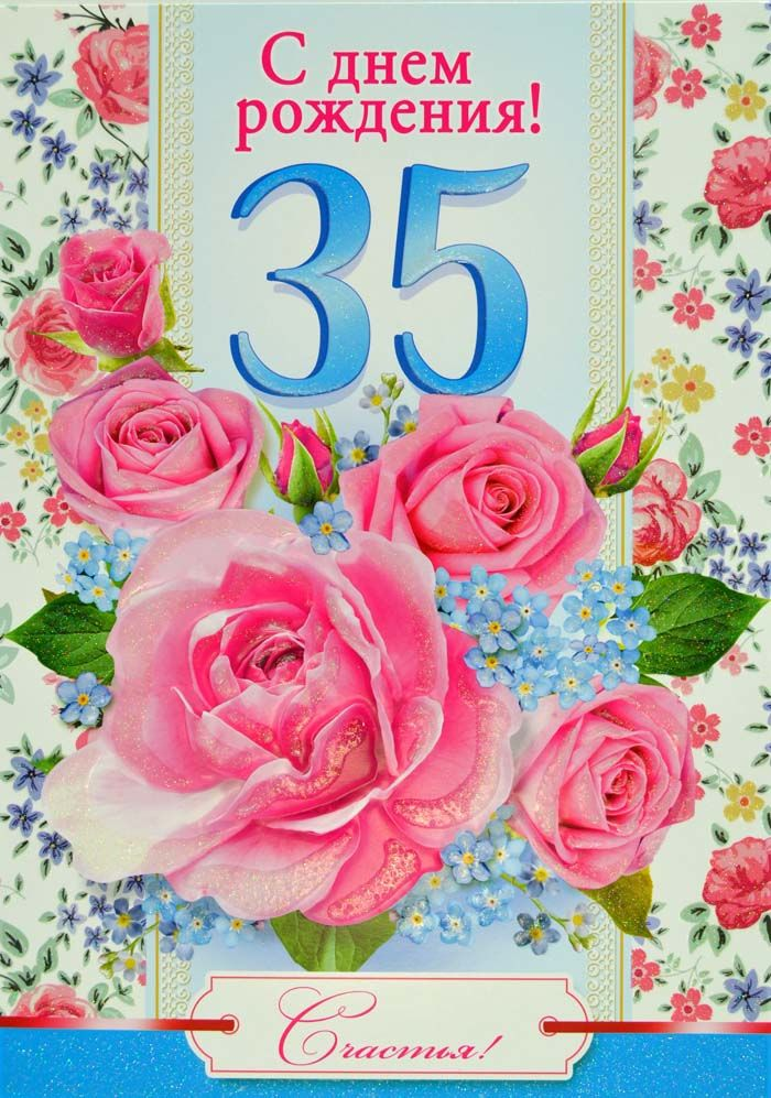 Открытки для девушки 35 лет, день русского