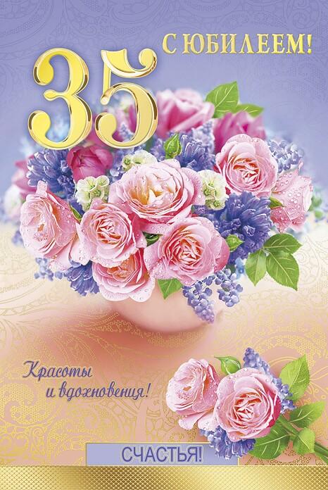 Поздравление женщине на 35 лет в картинках, днем бабушек гиф