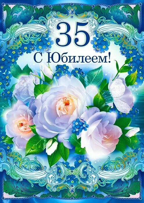 35 лет день рождения открытки картинки