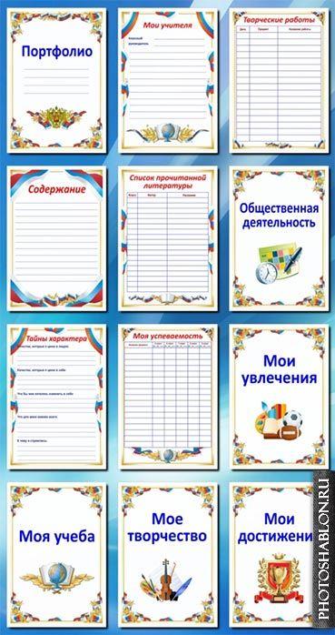 Список группы в детском саду пустые шаблоны (2)