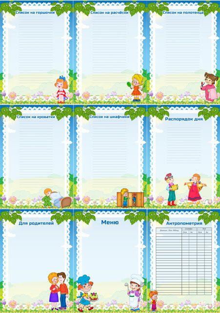 Список группы в детском саду пустые шаблоны (5)