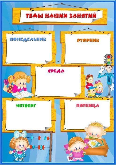 Список группы в детском саду пустые шаблоны (6)
