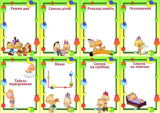 Список группы в детском саду пустые шаблоны (7)