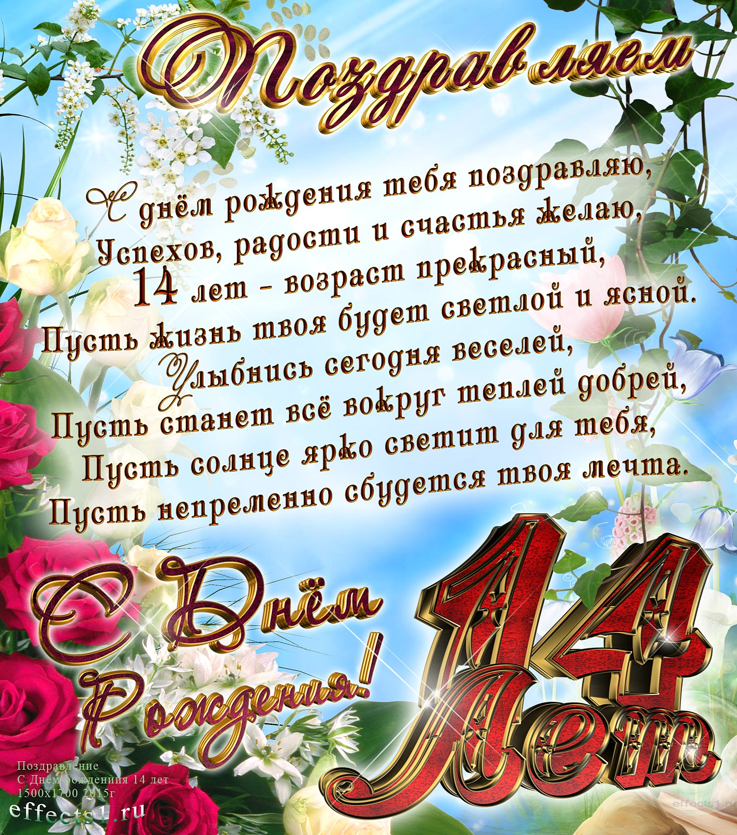 Поздравления, открытка подростку с днем рождения 14