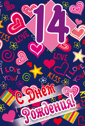 Поздравления с днем рождения девочка 14 лет картинки