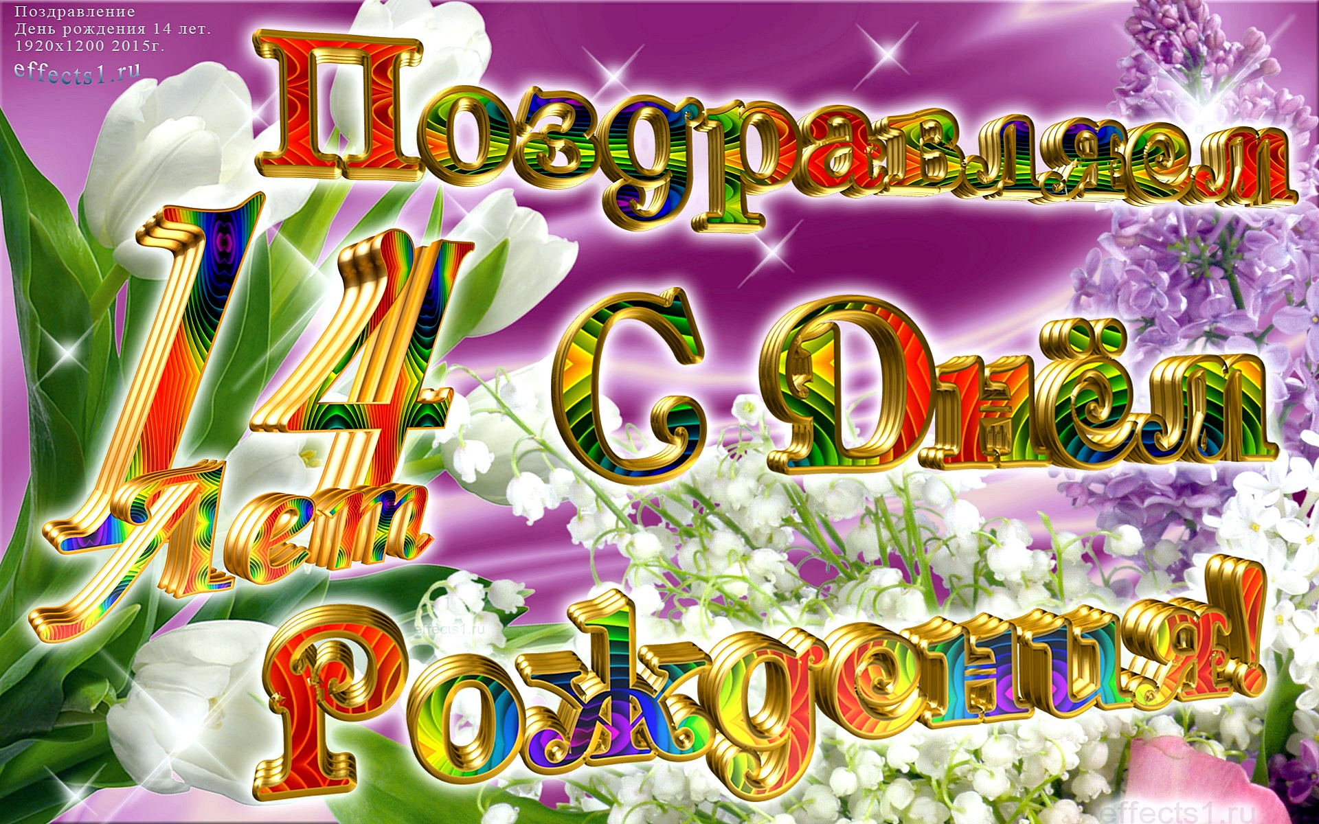 Открытки поздравления с днем рождения девочке 14 лет, тему открытка марта