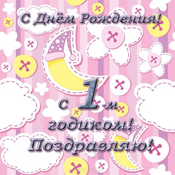 С днем рождения на 1 годик девочке картинки поздравления, тему спасибо