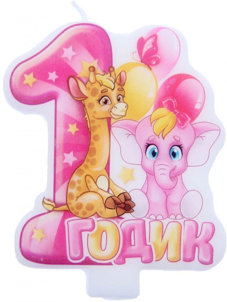 Картинки, картинки 1 годик девочке с днем рождения