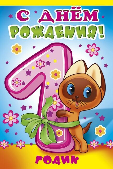 Открытка, открытка для мамы с днем рождения дочки 1 год