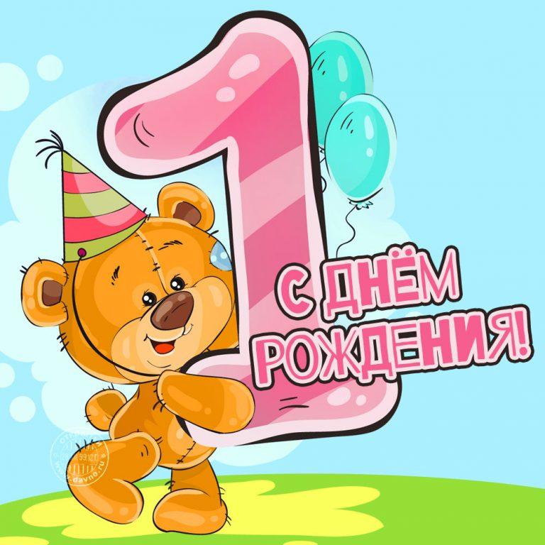 Коллегам днем, открытка и картинка с днем рождения 1 год
