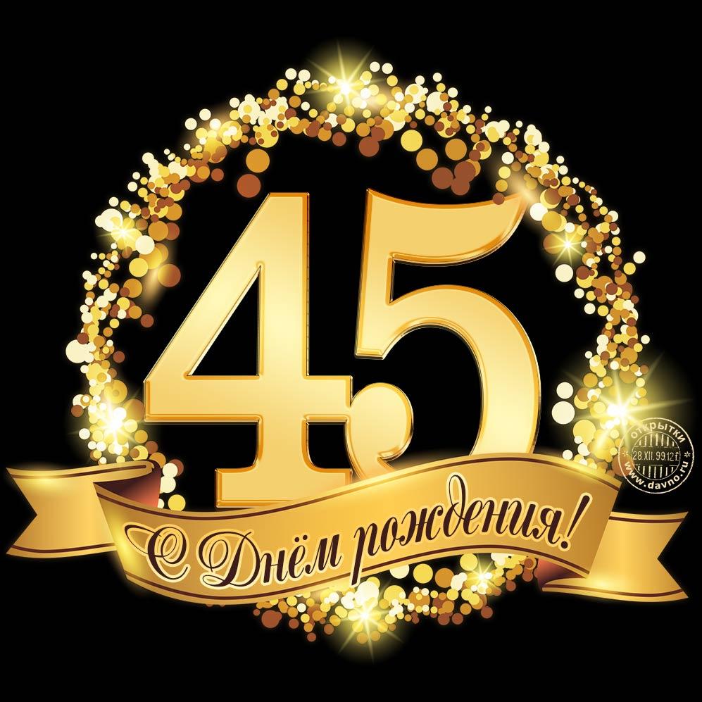 Открытка, картинки с днем рождения с юбилеем 45 мужчине